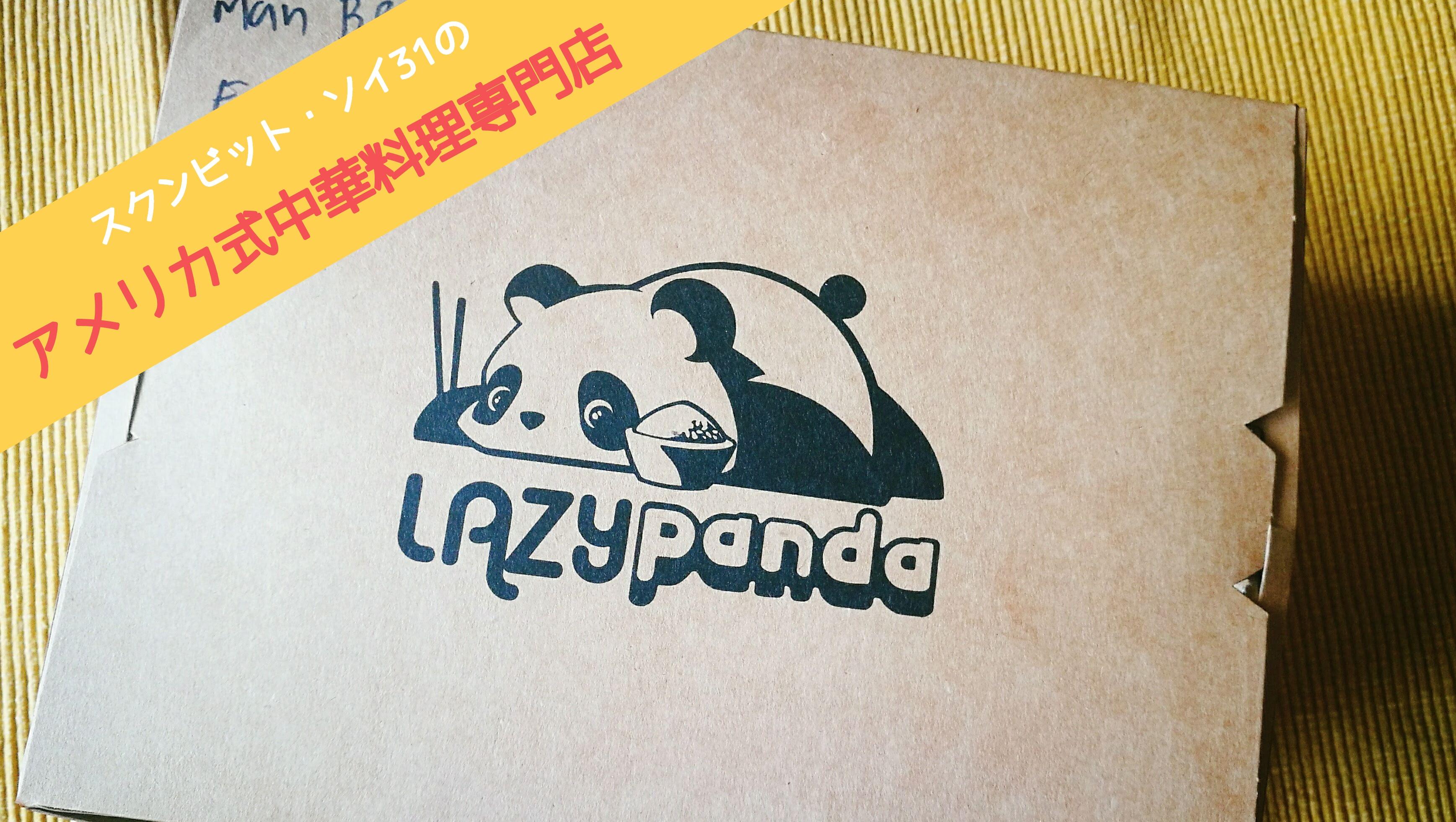 中華 料理 パンダ